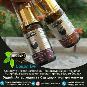 Beard oil   so - код 24182