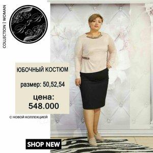 Костюм Юбочный