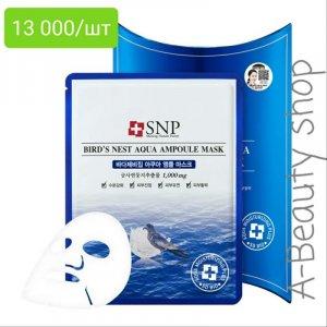Тканевая маска для лица с экстрактом ласточкиного гнезда Bird\'s Nest Aqua Ampoule Mask