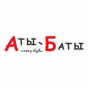 Аты Баты