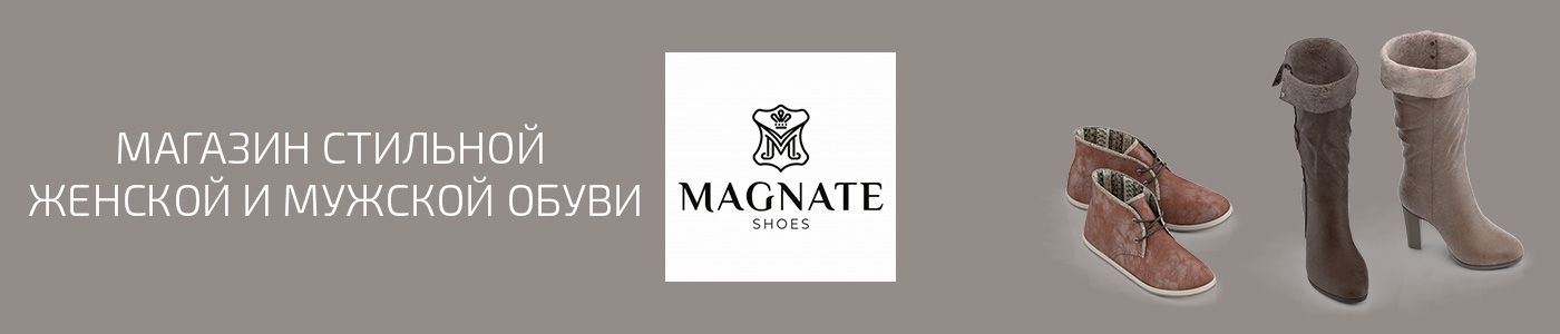 Magnate & LadyStyle