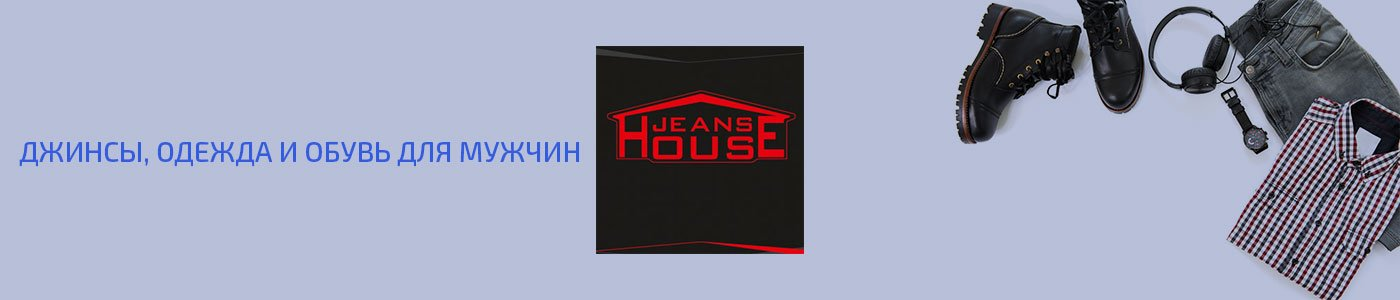Jeans House